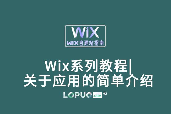 Wix系列教程|关于应用的简单介绍