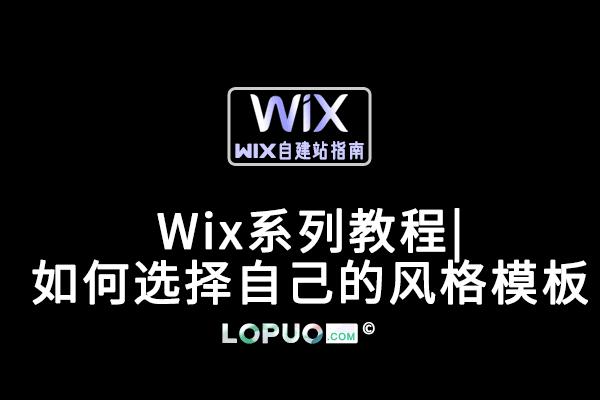 Wix系列教程|如何选择自己的风格模板?