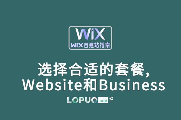 Wix系列教程|如何选择合适的套餐,Website和Business & eCommerce有什么不同?